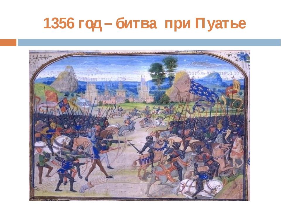 1356 год – битва при Пуатье