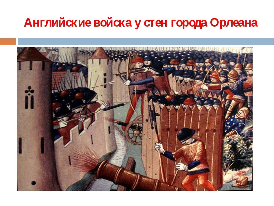 Английские войска у стен города Орлеана