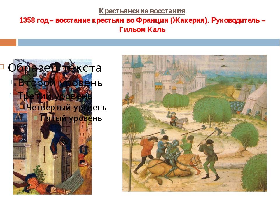 Крестьянские восстания 1358 год – восстание крестьян во Франции (Жакерия). Ру...