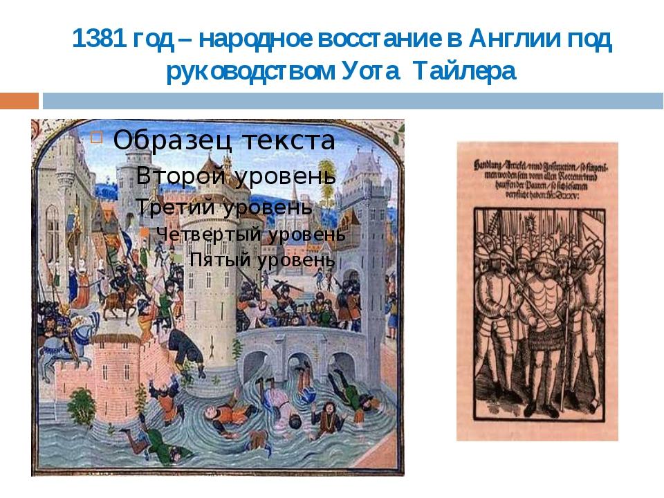 1381 год – народное восстание в Англии под руководством Уота Тайлера