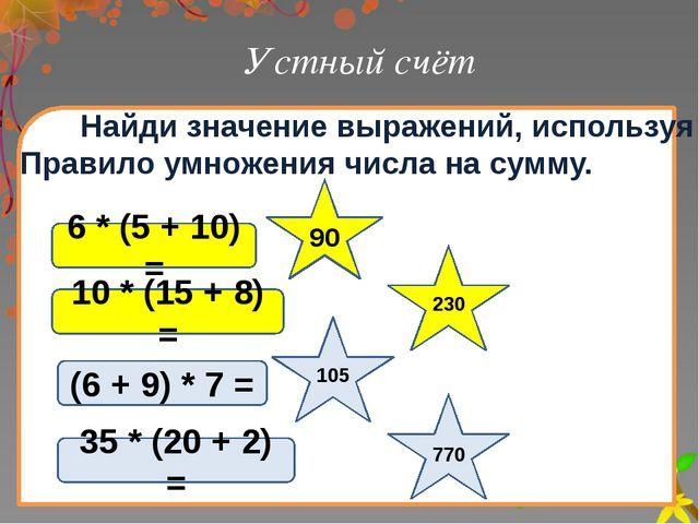 Устный счёт Найди значение выражений, используя Правило умножения числа на су...