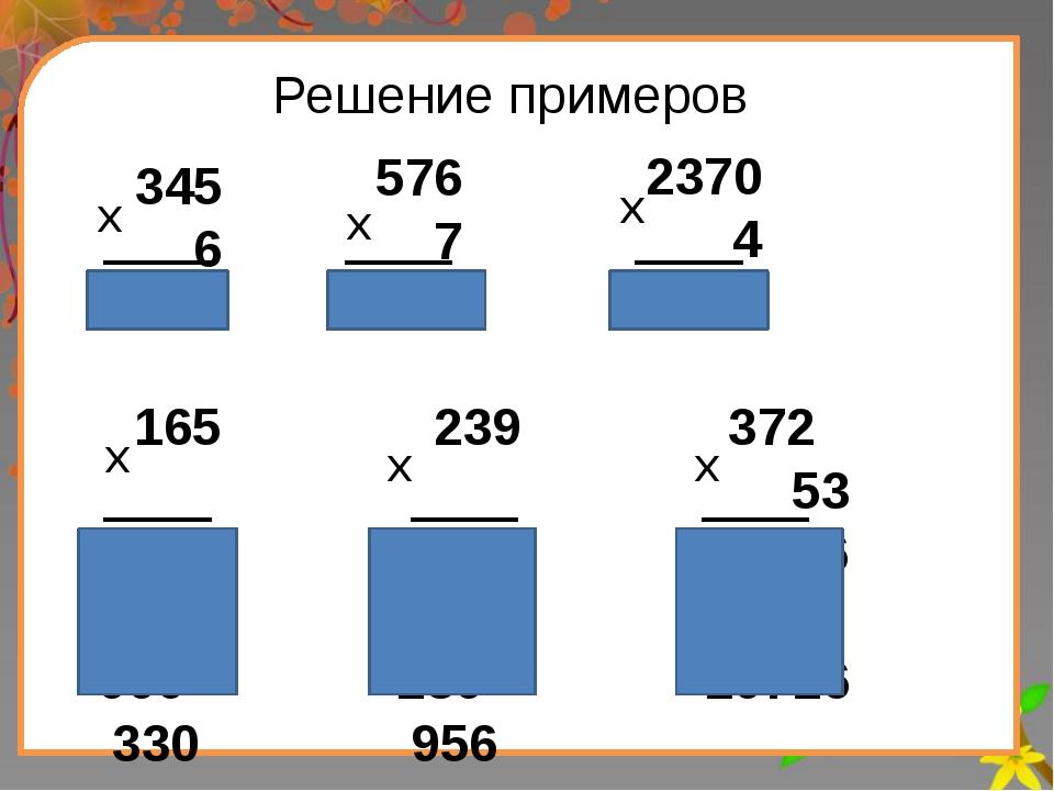 Заголовок слайда Решение примеров 345 6 2070 х 576 7 4032 х 2370 4 9480 165 2...