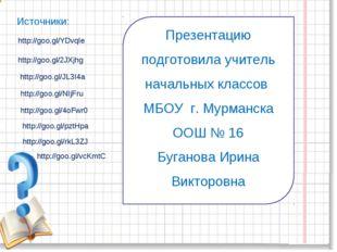 Источники: http://goo.gl/2JXjhg http://goo.gl/YDvqIe http://goo.gl/JL3I4a htt