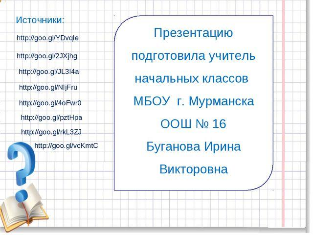 Источники: http://goo.gl/2JXjhg http://goo.gl/YDvqIe http://goo.gl/JL3I4a htt...