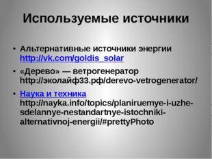 Используемые источники Альтернативные источники энергии http://vk.com/goldis_