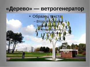 «Дерево» — ветрогенератор