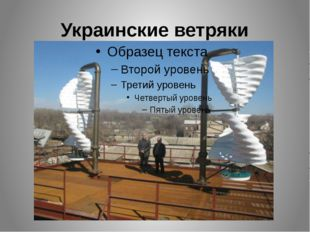 Украинские ветряки