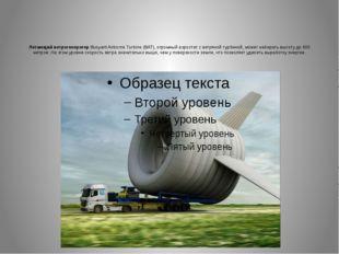 Летающий ветрогенератор Buoyant Airborne Turbine (BAT), огромный аэростат с в