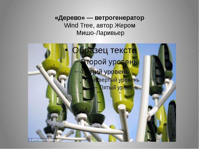 «Дерево» — ветрогенератор Wind Tree, автор Жером Мишо-Ларивьер