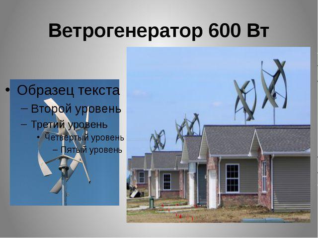 Ветрогенератор 600 Вт