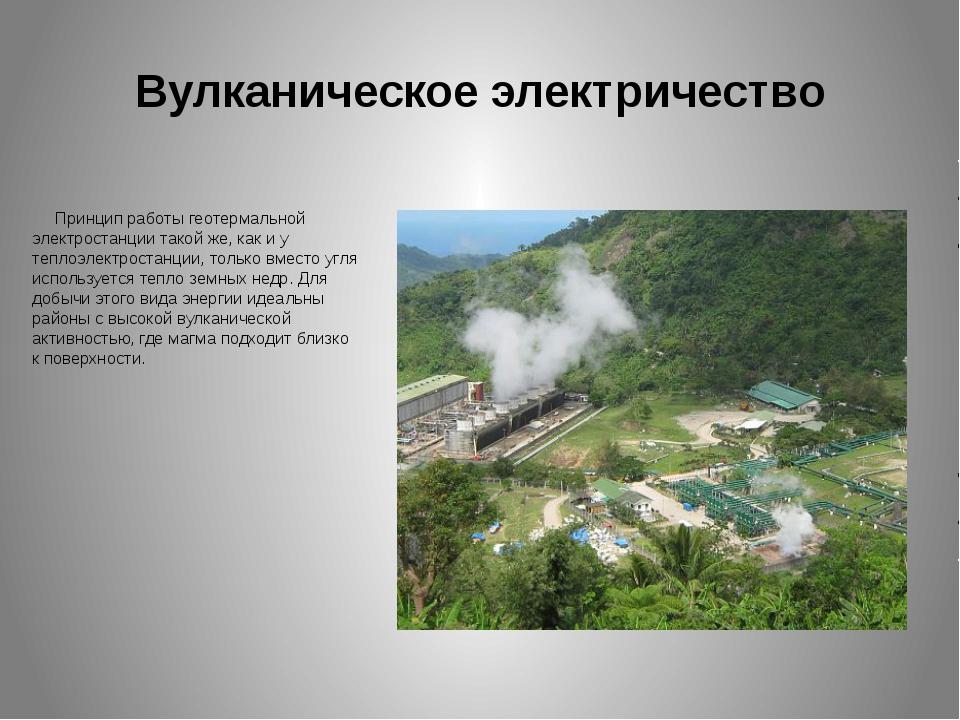 Вулканическое электричество Принцип работы геотермальной электростанции такой...