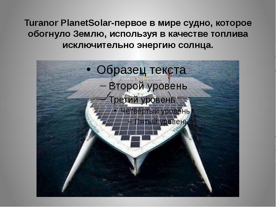 Turanor PlanetSolar-первое в мире судно, которое обогнуло Землю, используя в...