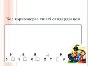 Бос торкөздерге тиісті сандарды қой 9 9 9 9 5 3 0 2 7 8