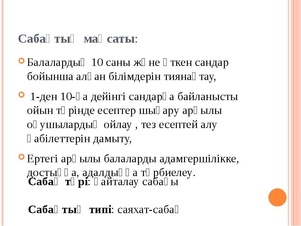 Сабақтың мақсаты: Балалардың 10 саны және өткен сандар бойынша алған білімдер...