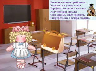 Когда же в школу прибежала, Готовиться к уроку стала, Портфель открыла и заст