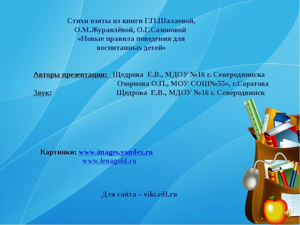Стихи взяты из книги Г.П.Шалаевой, О.М.Журавлёвой, О.Г.Сазоновой «Новые прави...