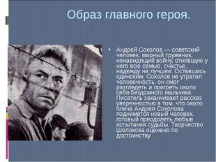 Образ главного героя. Андрей Соколов — советский человек, мирный труженик, не