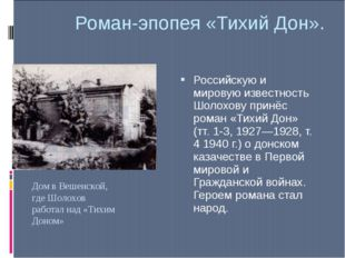 Роман-эпопея «Тихий Дон». Российскую и мировую известность Шолохову принёс ро