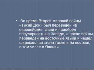 Во время Второй мировой войны «Тихий Дон» был переведён на европейские языки