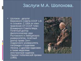 Заслуги М.А. Шолохова. Шолохов - депутат Верховного Совета СССР 1-9-го созыво