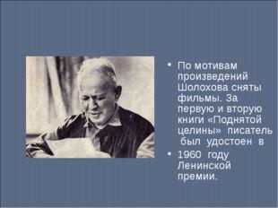 По мотивам произведений Шолохова сняты фильмы. За первую и вторую книги «Подн