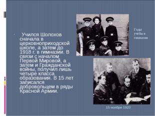 15 ноября 1923 Учился Шолохов сначала в церковноприходской школе, а затем до
