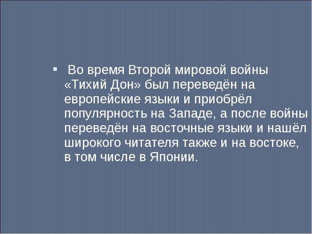 Во время Второй мировой войны «Тихий Дон» был переведён на европейские языки...