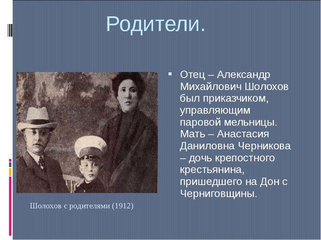 Родители. Отец – Александр Михайлович Шолохов был приказчиком, управляющим п...