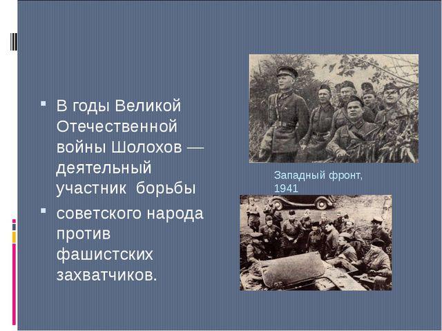 Западный фронт, 1941 В годы Великой Отечественной войны Шолохов — деятельный...