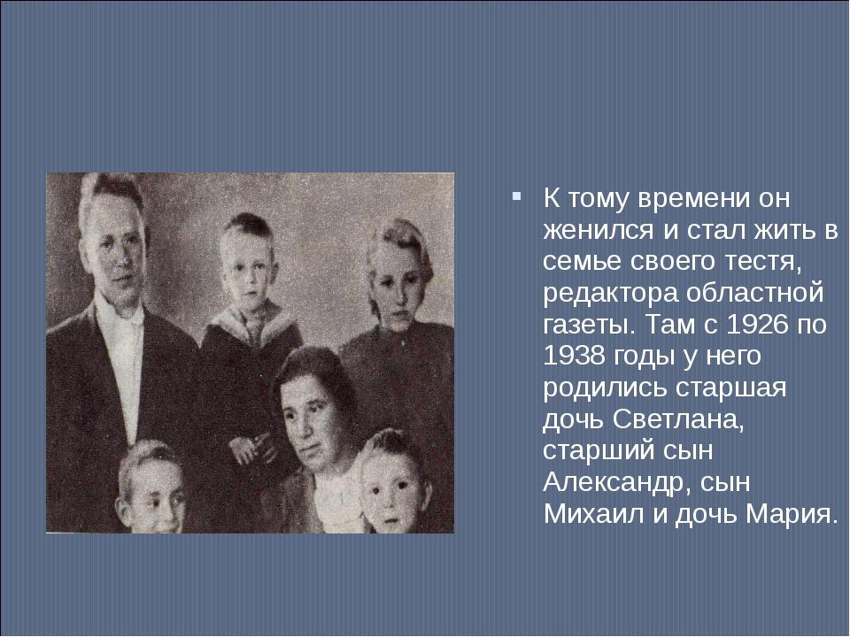 К тому времени он женился и стал жить в семье своего тестя, редактора областн...