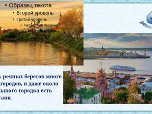 Вдоль речных берегов много сёл и городов, и даже около небольшого городка ес