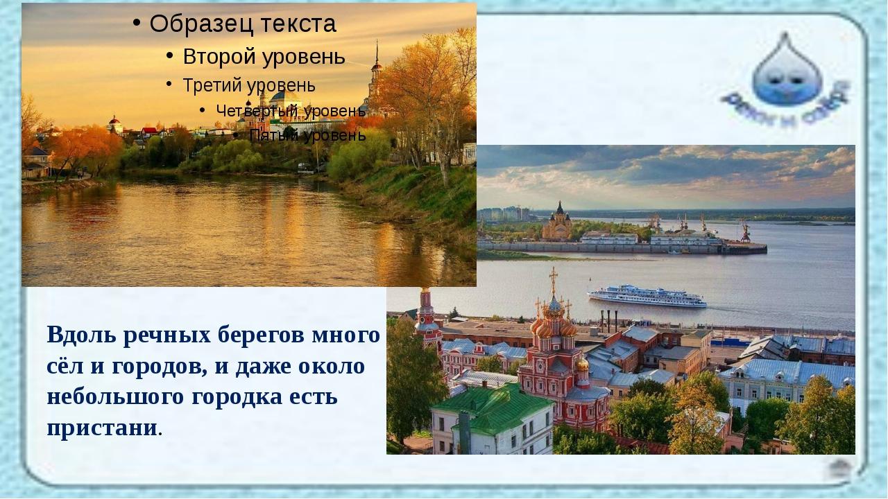 Вдоль речных берегов много сёл и городов, и даже около небольшого городка ес...