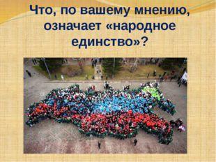 Что, по вашему мнению, означает «народное единство»?