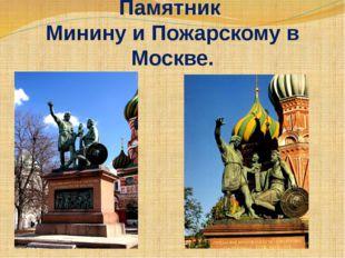 Памятник Минину и Пожарскому в Москве. Памятник Минину и Пожарскому - самый