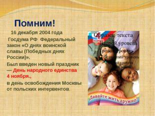 16 декабря 2004 года Госдума РФ Федеральный закон «О днях воинской славы (По