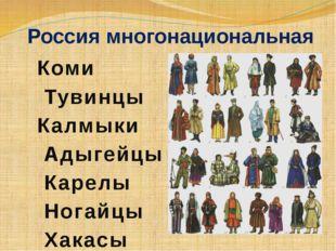 Россия многонациональная Коми Тувинцы Калмыки Адыгейцы Карелы Ногайцы Хакасы