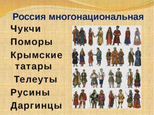 Россия многонациональная Чукчи Поморы Крымские татары Телеуты Русины Даргинцы