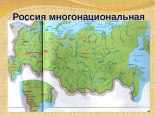 Россия многонациональная Памятник Минину и Пожарскому - самый первый в Москв