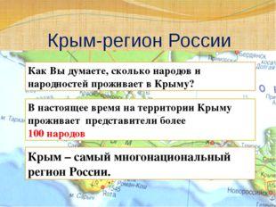 Крым-регион России Как Вы думаете, сколько народов и народностей проживает в