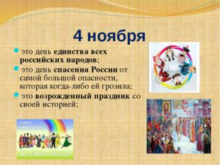 это день единства всех российских народов; это день спасения России от самой