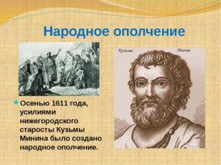 Народное ополчение Осенью 1611 года, усилиями нижегородского старосты Кузьмы
