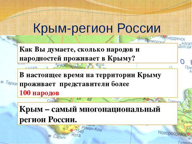 Крым-регион России Как Вы думаете, сколько народов и народностей проживает в...