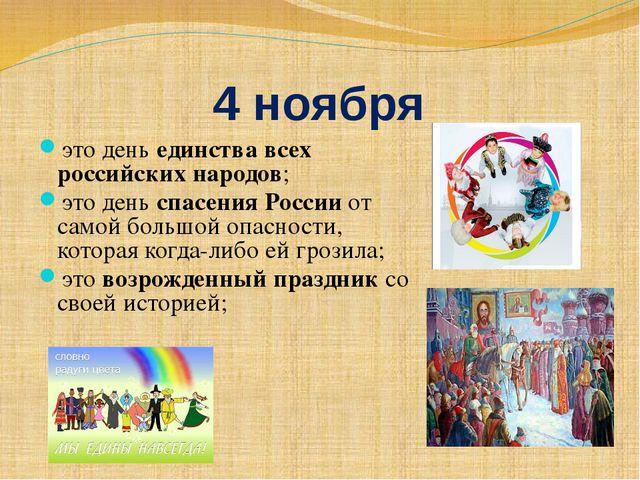 это день единства всех российских народов; это день спасения России от самой...