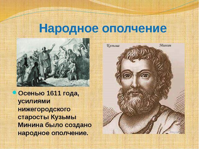 Народное ополчение Осенью 1611 года, усилиями нижегородского старосты Кузьмы...