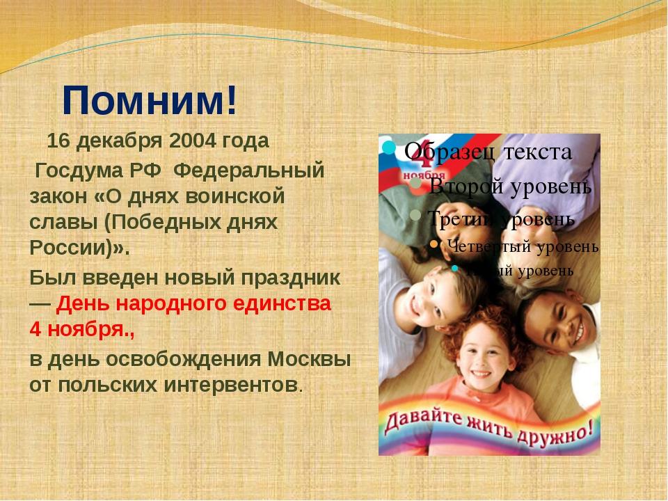 16 декабря 2004 года Госдума РФ Федеральный закон «О днях воинской славы (По...