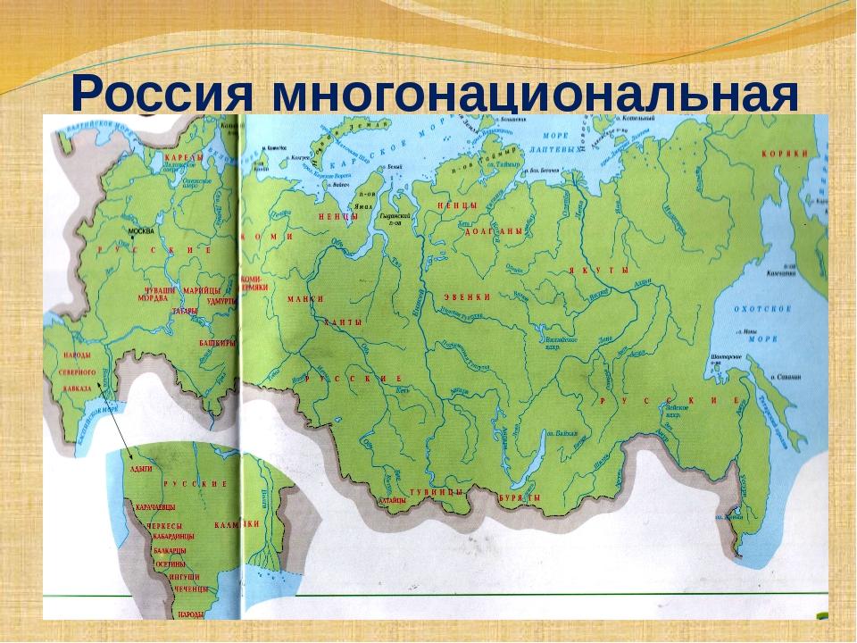 Россия многонациональная Памятник Минину и Пожарскому - самый первый в Москв...