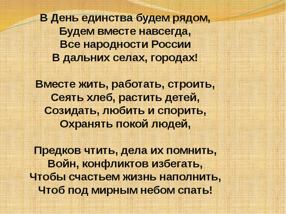 В День единства будем рядом, Будем вместе навсегда, Все народности России В...