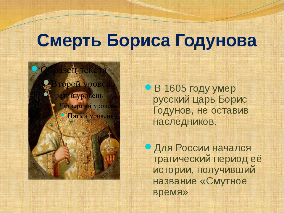 Смерть Бориса Годунова В 1605 году умер русский царь Борис Годунов, не остави...