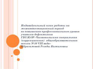 Индивидуальный план работы на межаттестационный период по повышению професси