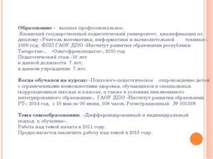 Образование - высшее профессиональное. Казанский государственный педагогическ
